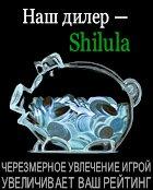 #ShilulaShop