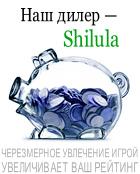 Наш дилер - Shilula